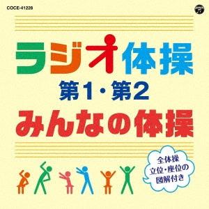 ラジオ体操 第1・第2/みんなの体操 CD