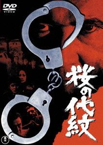 桜の代紋 DVD