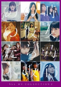 ALL MV COLLECTION2~あの時の彼女たち~<通常盤> DVD