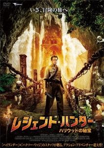 レジェンド・ハンター ~ハリウッドの秘宝~ DVD