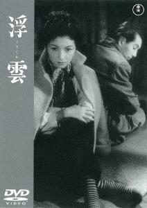 浮雲 DVD