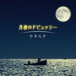 月夜のドビュッシー~やすらぎ CD