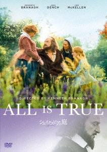 シェイクスピアの庭 DVD
