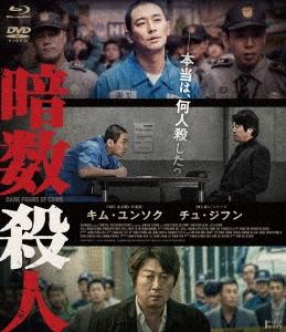 暗数殺人 デラックス版 [Blu-ray Disc+DVD] Blu-ray Disc