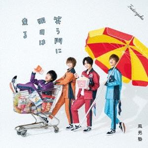 笑う門に明日は来る [CD+DVD]<初回限定盤A> 12cmCD Single