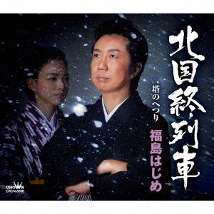 北国終列車 12cmCD Single