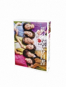 親バカ青春白書 Blu-ray BOX Blu-ray Disc