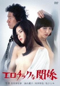 エロチックな関係 DVD