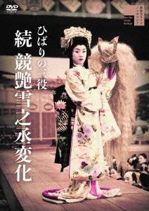 ひばりの三役 続 競艶雪之丞変化 DVD