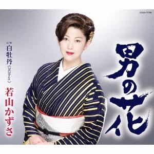 男の花 12cmCD Single