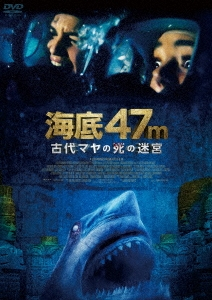 ヨハネス・ロバーツ/海底47m 古代マヤの死の迷宮[GADS-2233]