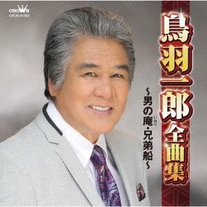 鳥羽一郎全曲集 ~男の庵・兄弟船~ CD