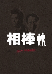 相棒 preseason DVD-BOX DVD