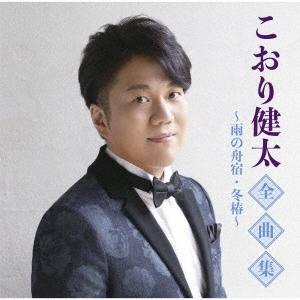 こおり健太全曲集~雨の舟宿・冬椿~ CD