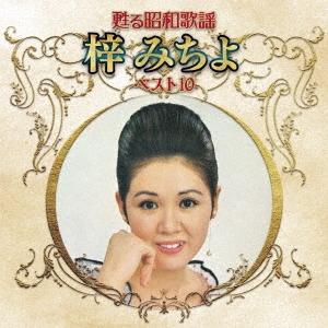 甦る昭和歌謡 アーティストベスト10シリーズ 梓みちよ CD