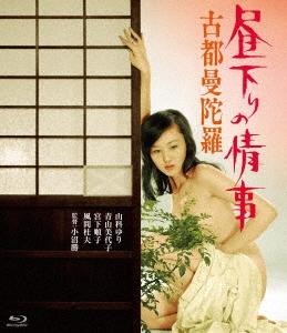昼下がりの情事 古都曼荼羅 Blu-ray Disc