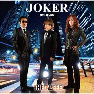 Joker -眠らない街-<初回限定盤B> 12cmCD Single