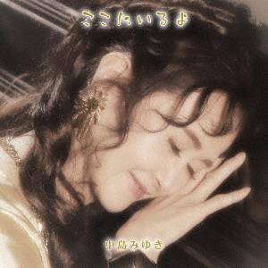ここにいるよ [2CD+DVD]<初回盤> CD