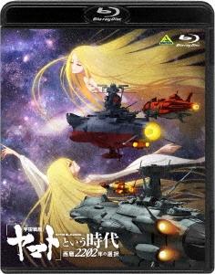 「宇宙戦艦ヤマト」という時代 西暦2202年の選択 Blu-ray Disc
