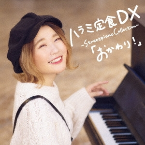 ハラミ定食 DX ~Streetpiano Collection~「おかわり!」 [CD+DVD] CD