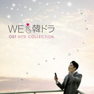 We LOVE 韓ドラ OSTヒッツ・コレクション CD