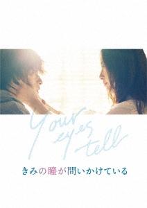 きみの瞳が問いかけている コレクターズ・エディション [Blu-ray Disc+DVD]