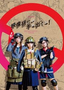 映画『映像研には手を出すな!』 スペシャル・エディション<完全生産限定版> Blu-ray Disc