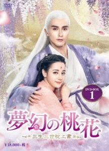 夢幻の桃花~三生三世枕上書~ DVD-BOX1 DVD