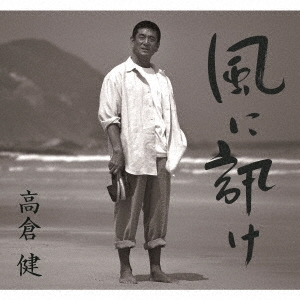 風に訊け -映画俳優・高倉健 歌の世界-<通常盤> CD
