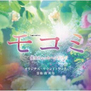 テレビ朝日系土曜ナイトドラマ モコミ ~彼女ちょっとヘンだけど~ オリジナル・サウンドトラック CD