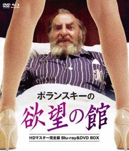 ロマン・ポランスキー/ポランスキーの欲望の館 HDマスター版 blu-ray&DVD BOX [Blu-ray Disc+DVD]<数量限定版>[UORDB-0014]