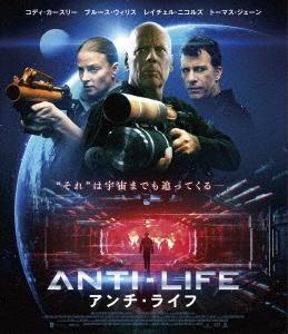 ジョン・スーツ/アンチ・ライフ Blu-ray&DVDコンボ [Blu-ray Disc+DVD][HPXR-840]