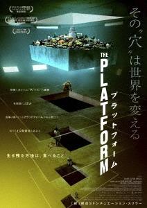 ガルデル・ガズテル=ウルティア/プラットフォーム [Blu-ray Disc+DVD][TCBD-1100]