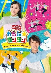 NHK「おかあさんといっしょ」からだ☆ダンダン~たいそうとあそびうたで元気いっぱい!~ DVD