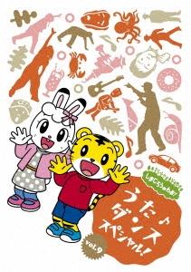しまじろうのわお! うた♪ダンススペシャル! vol.9 DVD