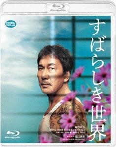すばらしき世界 [Blu-ray Disc+DVD]