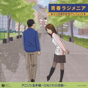青春ラジメニア 20周年記念アルバム アニソン玉手箱~ひねくれの逆襲~
