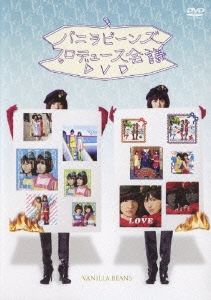 バニラビーンズ/バニラビーンズ プロデュース会議DVD [TKBA-1131]