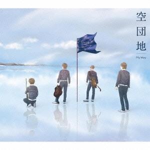 空団地/My Way [SHCR-0003]