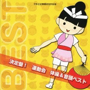 決定盤! 運動会 体操&音頭ベスト CD