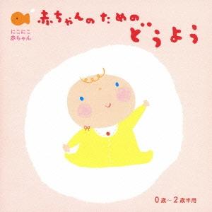 にこにこ赤ちゃん 赤ちゃんのためのどうよう 0歳〜2歳半用 CD