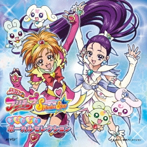 ふたりはプリキュア Splash☆Star メモリアル ボーカルセレクション CD