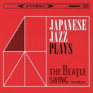 和ジャズ・プレイズ ビートル・スウィング 赤盤
