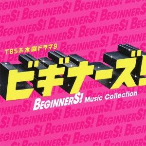 TBS系 木曜ドラマ9 「ビギナーズ!」Music Collection [CD+DVD]<初回生産限定盤>