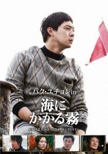Yuchun (JYJ)/パク・ユチョン in 海にかかる霧 航海日誌 Part.II [1000573546]