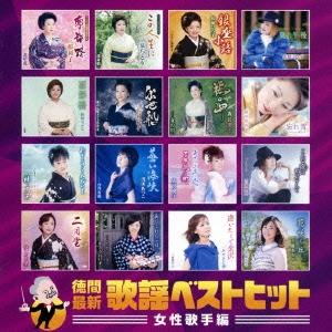 三船和子/徳間最新歌謡ベストヒット 女性歌手編 [TKCA-74274]