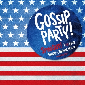 SUI (サウンドクリエイター)/Gossip Party! SPIN OUT! -I LOVE□MOVIE &DRAMA MIXXX- mixed by SUI[LEXCD-13010]