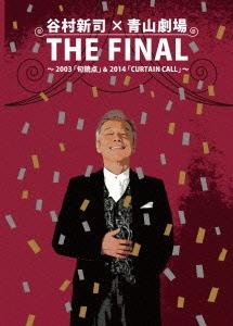 谷村新司×青山劇場 THE FINAL ~ 2003 「句読点」 & 2014 「CURTAIN CALL」 ~ [3DVD+豪華フォトブック DVD