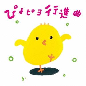 ぴよピヨ行進曲 ひろみち&たにぞう 0・1・2さいだってキメルぜ! うんどう会&はっぴょう会 CD