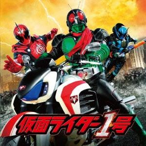 仮面ライダー45周年記念超大作 仮面ライダー1号 サウンドトラック CD